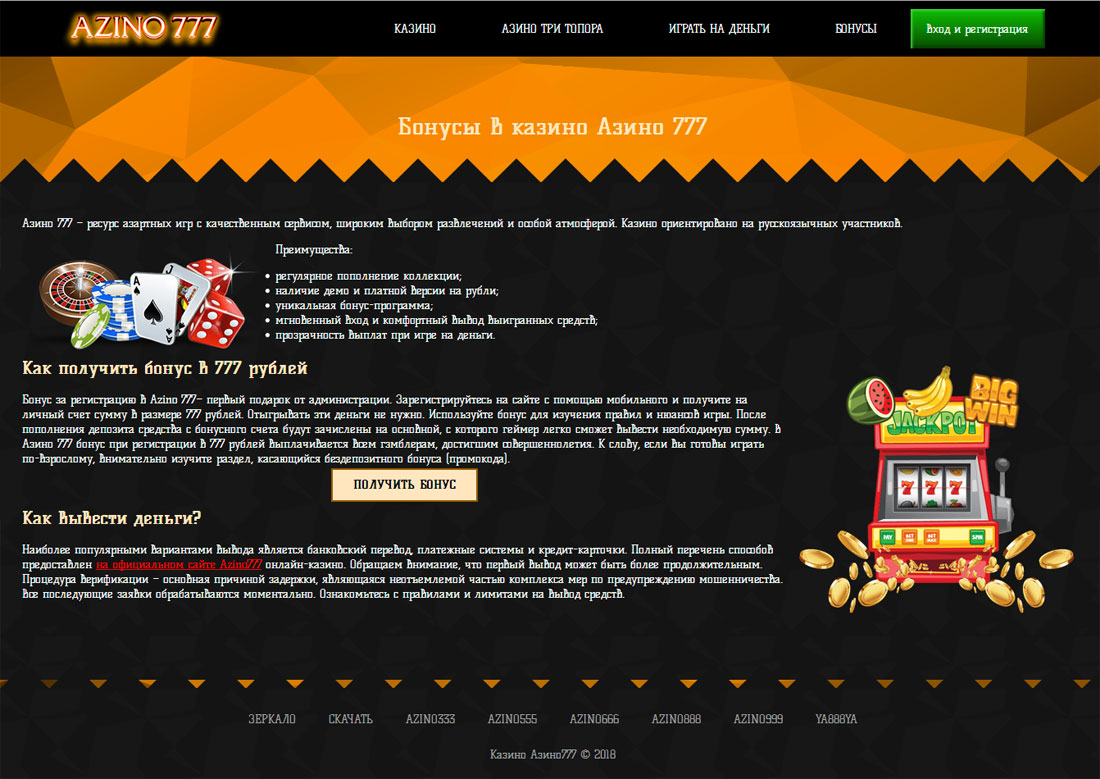 официальный сайт азино777 как вывести деньги бонус за регистрацию