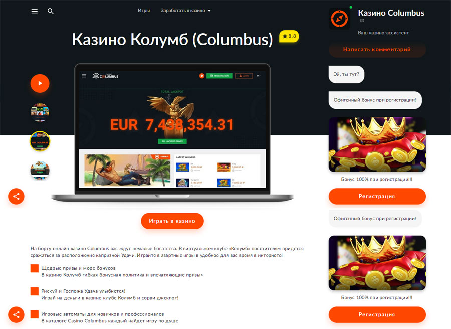 Стоит ли играть в онлайн-казино бесплатно?
